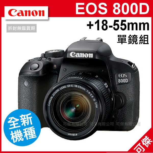Canon EOS 800D +18-55mm 單鏡組  雙像素自動對焦  APS-C 翻轉螢幕 總代理台灣佳能公司貨 可傑