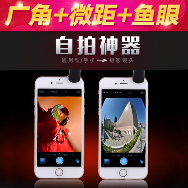 手機廣角鏡頭手機鏡頭套裝安卓蘋果通用拍照神器三合一套裝·享家