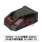 BOSCH 14.4V充電器 BOSCH 18v起子機充電器 AL1860 CV