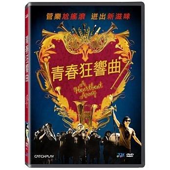 青春狂響曲 DVD A Heartbeat Away 免運 (購潮8)