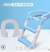 馬桶梯椅女寶寶兒童坐便器小孩男孩廁所馬桶架蓋嬰兒座墊圈樓梯式 NMS漾美眉韓衣