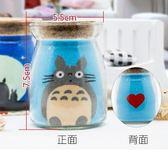 可愛龍貓沙畫瓶生日七夕禮物
