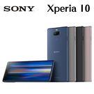 SONY Xperia 10 6吋 4G/64G-藍/粉/黑/銀~[6期0利率]
