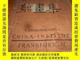 二手書博民逛書店SINICA-漢學--(china-institut,罕見2--