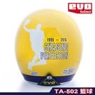 送泡泡鏡 EVO 2020限量 曼巴8號 24號 籃球 KOBE 經典傳奇 NBA|23番 半罩安全帽 復古安全帽