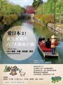 愛日本2!此生必遊的10大風格小鎮:一張JR Pass,規劃從福岡、大阪、名古屋、東京...