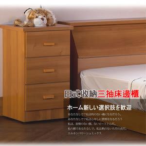 床邊櫃【UHO】日式收納三抽床邊櫃-實木胡桃