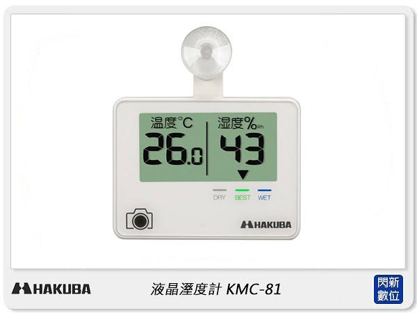 【分期0利率,免運費】HAKUBA 液晶溼度計 KMC-81 溫度計 溫溼度計 (HA332483,公司貨)