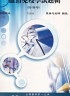 【二手書R2YB】b 醫檢師班《血清免疫學試題輯 91-96年》張無忌 三元及第