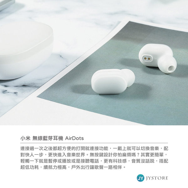 MI 小米 無線藍芽耳機 AirDots 藍牙 青春版 無線 耳機 充電盒 一開即連接 觸控呼叫語音助手