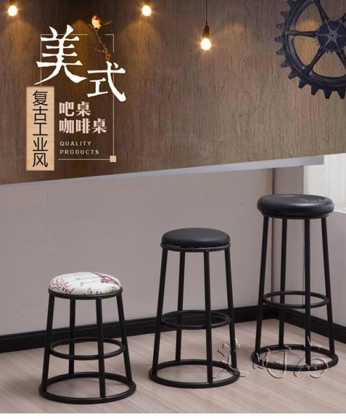 【現代簡約】復古鐵藝高腳櫃台吧台凳子手機店營業廳奶茶店酒吧椅 青木鋪子