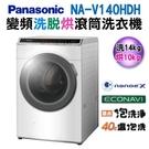 【信源】)14公升 Panasonic國際牌變頻滾筒洗/脫/烘洗衣機NA-V140HDH/NAV140HDH