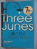 【書寶二手書T4/翻譯小說_OMH】三個六月天_席玉蘋