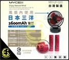 嬰幼兒推車電扇 可夾 可吊 可立 四段強風 BSMI MYCELL-020 多功能電風扇 可充電 外出電風扇 隨身電扇