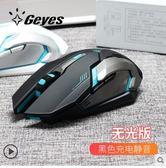 滑鼠 無線滑鼠充電聯想筆記本臺式電腦無聲靜音游戲辦公 爾碩數位3c