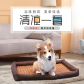 網紅狗窩夏天涼席窩貓窩夏季狗狗窩寵物用品泰迪小型犬中型犬狗床LX 夏季新品