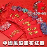 刺繡磁扣紅包袋 紅包袋 造型紅包袋 文字紅包袋 紅包 新年 壓歲錢 結婚 禮金 刺繡【歐妮小舖】