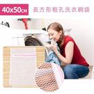 洗衣袋 粗網孔衣物清洗袋40*50cm 內衣內褲【XYA042】123OK