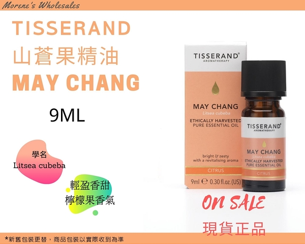 Tisserand 山雞椒(山蒼果)精油 May Chang Essential Oil 9ml 現貨正品 快速發貨【Morene】
