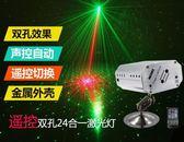ktv閃光燈彩藝雙孔24合一激光聲控舞臺閃光鐳射燈 JD4979【3C環球數位館】-TW