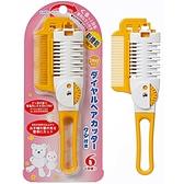 【日本製】【GREEN BELL】Baby 轉盤式 理髮梳 BA-112 黃色 SD-1395 - 日本製