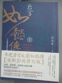 【書寶二手書T5/言情小說_KNF】后宮‧如懿傳(一)【全新影視修訂版】_流瀲紫