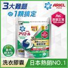 Ariel 日本進口三合一3D洗衣膠囊(洗衣球)室內晾衣型7顆(袋) - P&G寶僑旗艦店