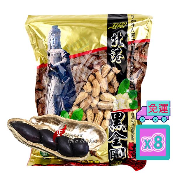 免運(超商取貨)~八包~雲林北港黑金剛花生土豆500g---北港鎮農會