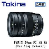 送保護鏡清潔組 3C LiFe TOKINA FíRIN 20mm F2 FE MF 鏡頭 Sony A7 系列適用 立福公司貨