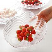 除舊佈新 家用水晶玻璃果盤歐式玻璃果盆乾果盤零食盤創意水果盤客廳糖果盤