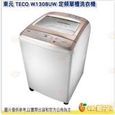 東元 TECO W1308UW 定頻單槽洗衣機 13KG 全自動 小家庭 洗衣機