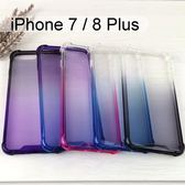 四角強化漸層防摔軟殼 iPhone 7 Plus / 8 Plus (5.5吋)