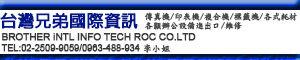台灣兄弟國際資訊科技