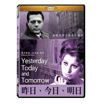 【停看聽音響唱片】【DVD】昨日今日明日 (AK 4K數位修復)