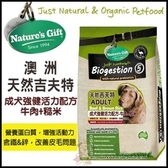*KING WANG*【48-N-0064】吉夫特Gift《成犬強健活力配方(牛肉+糙米)》8kg /天然犬糧