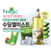 韓國 Organia 98%蘆薈淨白補水保濕噴霧 400g【PQ 美妝】
