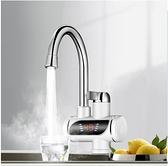 水龍頭 電熱水龍頭即熱式快速加熱熱水器過水熱淋浴廚房寶數顯冷熱兩用 非凡小鋪