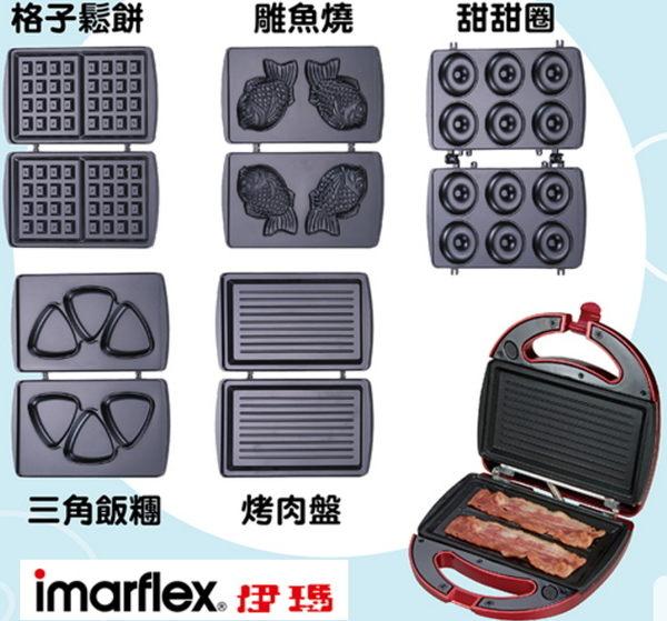 日本伊瑪 imarflex 5合1烤盤 點心機 鬆餅機 IW-702 鬆餅/鯛魚燒/甜甜圈/三角飯糰/烤肉/三明治/煎蛋
