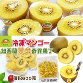 【果之蔬】Q&C冷凍新鮮水果【紐西蘭黃奇異丁狀】