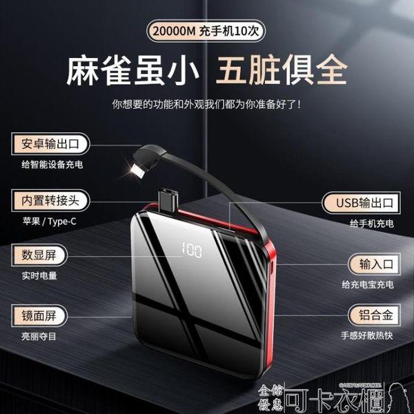 行動電源 20000M迷你充電寶自帶線大容量毫安可愛超薄便攜小巧快充小米華為-可卡衣櫃