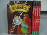 【書寶二手書T9/兒童文學_MSC】魔法師的城堡_飛越魔法門_宮殿裡的危機等_共5本合售
