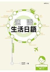 通識生活日語(上)[書 1CD]