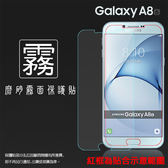 ◆霧面螢幕保護貼 Samsung Galaxy A8 (2016) SM-A810YZ 保護貼 軟性 霧貼 霧面貼 磨砂 防指紋 保護膜