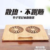 筆記本散熱器14寸17寸15.6手提電腦降溫底座板墊靜音排風扇竹支架 NMS陽光好物