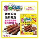 【力奇】寵物廚房零食 潔牙牛奶鈣骨蜜汁雞肉捲(長)10支入 (PK-025) -150元 (D311A25)