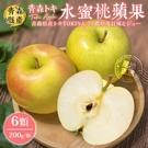 【果之蔬-全省免運】日本TOKI水蜜桃蘋果x6顆(200克±10%顆)