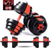 啞鈴男士 練臂肌運動健身器材用品套裝可調節家用一對杠鈴  igo 晴光小語
