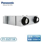 【指定送達不含安裝】[Panasonic 國際牌]~70坪 全熱交換器 FY-35ZY1W