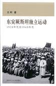 東突厥斯坦獨立運動:1930年代至1940年代(簡體版)