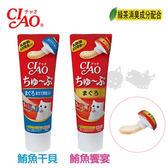 [寵樂子]《日本CIAO》啾嚕系列-膏狀肉泥貓零食(2款)80g/可添加在飼料